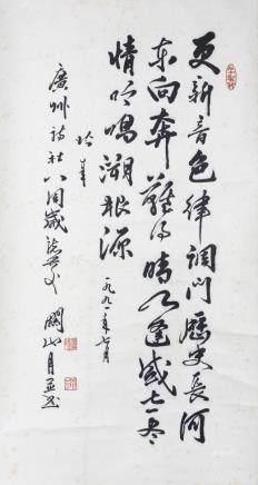 Guan Shanyue (1912 – 2000)