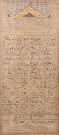 Manuskriptseite Persisch.