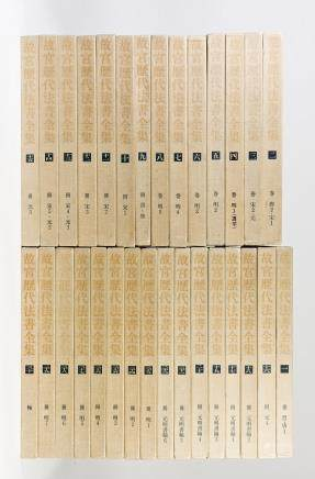 A SET OF 30-VOLUME BOOKS ON FORBIDDEN CITY MUSEUM CALLIGRAPHY
