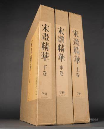 A SET OF 3 VOLUMES ON THE ESSENCE OF SONG DYNASTY PAINTING