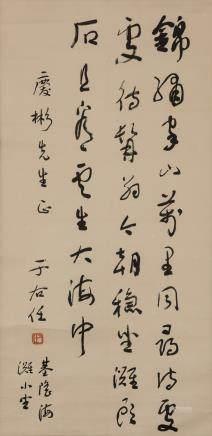 YO YOUREN (1849-1964), CALLIGRAPHY