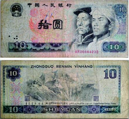 1980年10元人民币错币