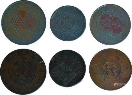 民国钱币一组