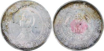 中华民国开国纪念币错版币