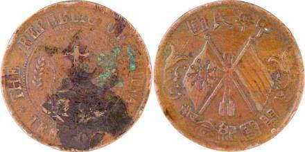 中华民国开国纪念币十文