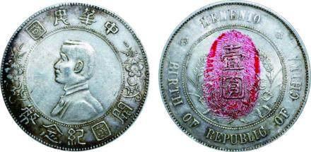开国纪念币六星版
