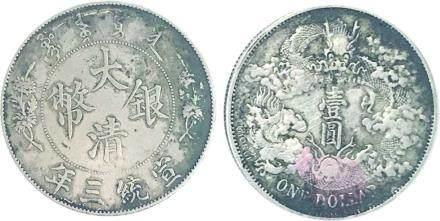 大清銀幣簽字版