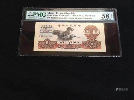1960 5 Yuan with PMG