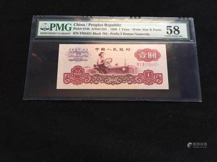 1960 1 Yuan with PMG
