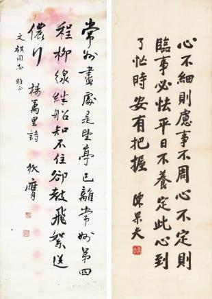 陈果夫、狄膺-书法(二件一组)