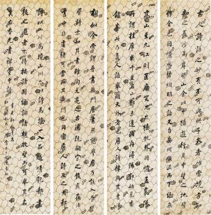 陈希祖-楷书 四屏