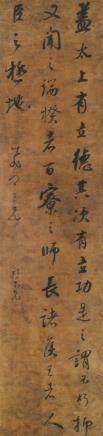 郭尚先-书法