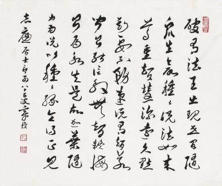 章梫(进士)-书法