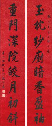 商衍瀛-楷书八言联