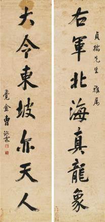 曹汝霖-行楷七言联