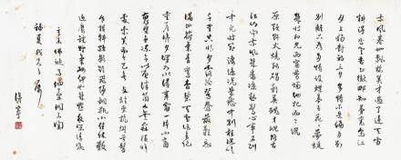 蒋方震-书法