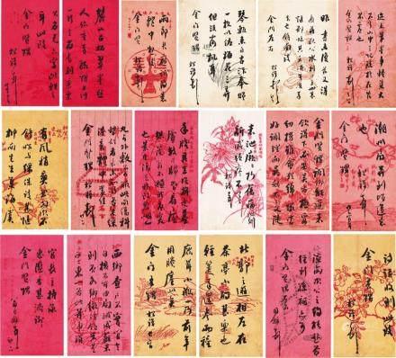 翁同龢-翁松禅书九华堂笺纸信札册