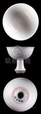 A Chinese white glazed stem cup, with faintly incised anhua dragon decoration to interior &