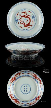A Chinese iron red decorated blue & white dragon dish, underglaze blue Yongzheng 6-character mark