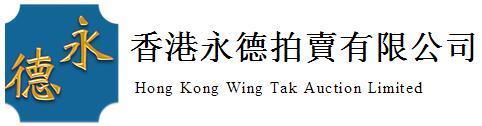 香港永德拍卖有限公司