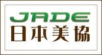 JADE日本美協拍賣