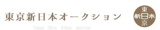 東京新日本拍賣株式會社