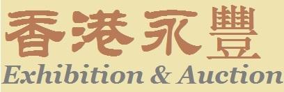 香港永豐展覧拍賣有限公司