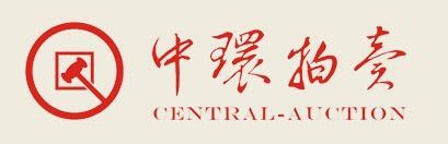 香港中环拍卖有限公司