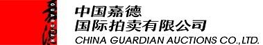 中国嘉德(香港)国际拍卖有限公司