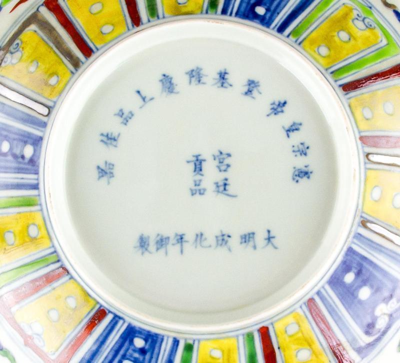 Chinese Large Wucai Porcelain Bowl Chenghua MK