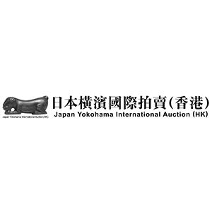 日本横滨国际拍卖(香港)有限公司