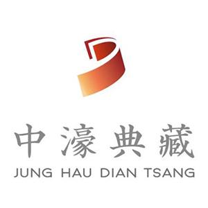 中濠典藏国际拍卖有限公司