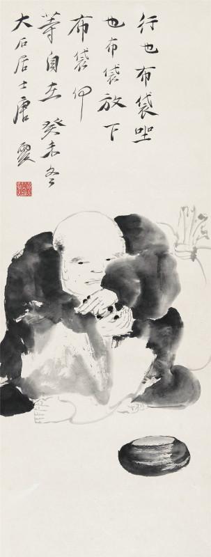 唐云(1910~1993)  1943年作 布袋和尚 立轴 水墨纸本
