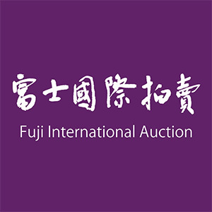 株式会社富士国际拍卖
