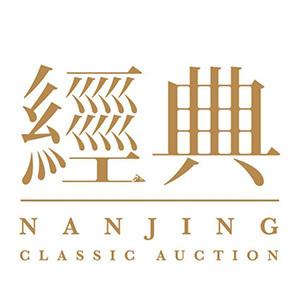 南京经典拍卖有限公司