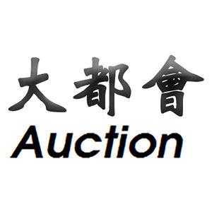 大都會(日本)國際拍賣