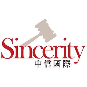 中信國際拍賣公司