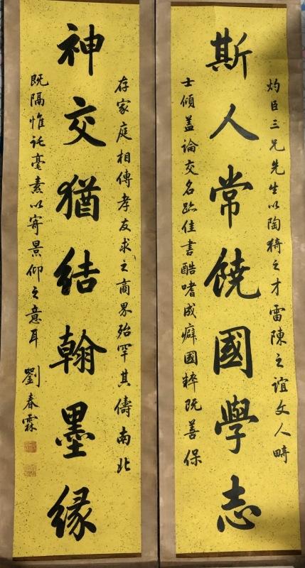 刘春霖书法