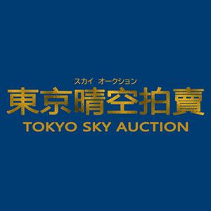 东京晴空拍卖