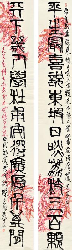 陈大羽1994年作 篆 镜片