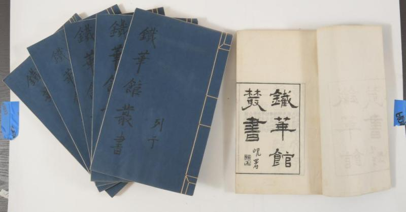 6 VOLUME BOOK OF TIE HUA GUAN CONG SHU