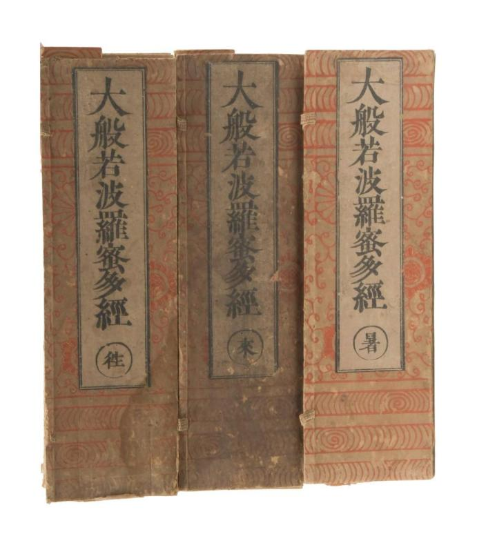 30 VOLUME OF MAHAPRAJNAPARAMITA SUTRA