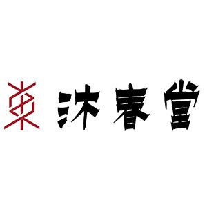 沐春堂拍賣股份有限公司