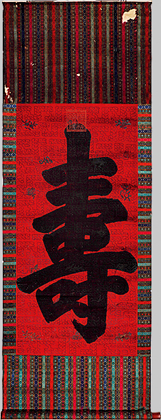 """佚名 书法""""寿""""字"""