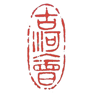 株式会社古河會