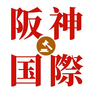 阪神国際美術競売株式会社