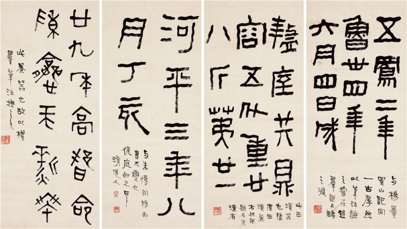 李瑞清 1867~1920 篆书四屏