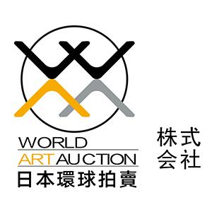 日本環球藝術拍賣有限公司