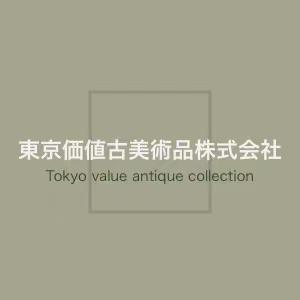 东京价值古美术品株式会社